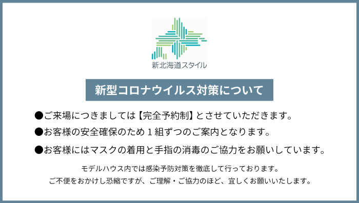 20201126_coronataisaku.jpg