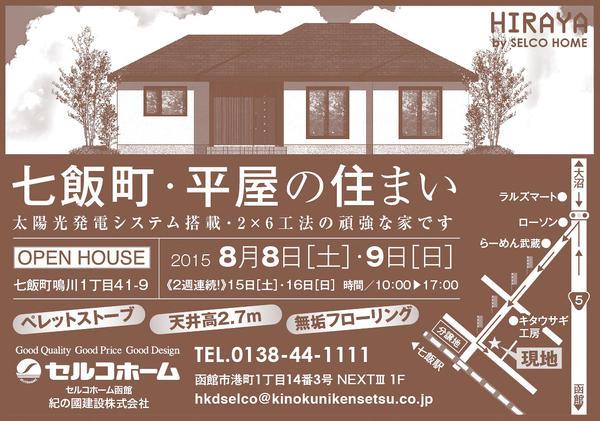 オープンハウス 【 平屋のセルコホーム 】