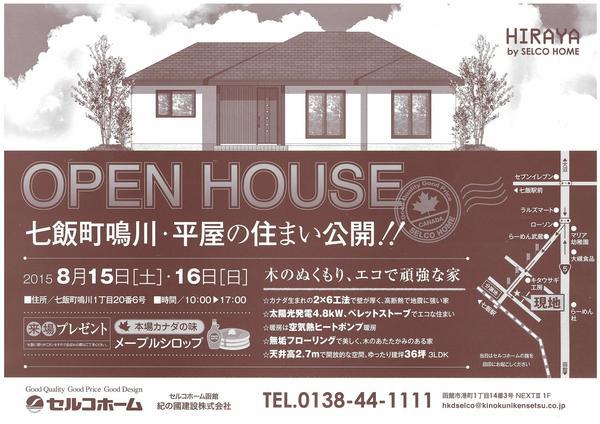 七飯町鳴川オープンハウス(最終日)