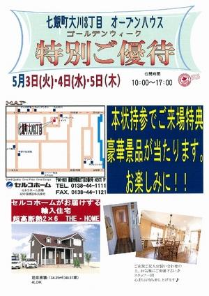 来週のオープンハウス【5/3・4・5 七飯町大川】