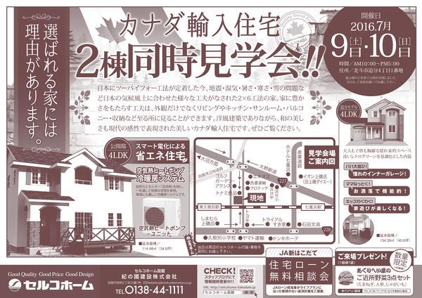 北斗市追分オープンハウス【 7/9(土)・10(日)】