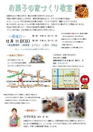 イベント開催 【お菓子の家づくり教室】