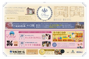 イベント開催のお知らせ! 4/29(土)・30(日)