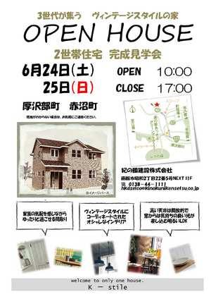 2世帯住宅 オープンハウス情報(厚沢部町)