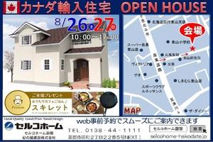 明日8/26より オープンハウス開催します!!