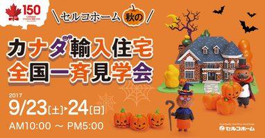 秋の全国一斉見学会 9/23(土)・24(日)