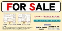 セルコホーム函館 モデルハウス