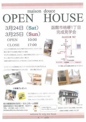 セルコホーム函館 オープンハウス情報