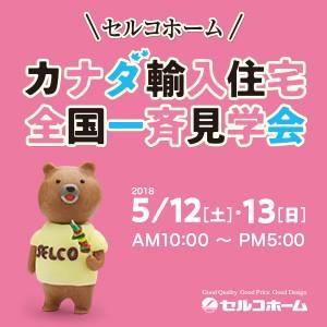 見学会開催のお知らせ 5/12(土)・13(日)