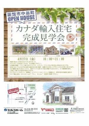 4/27(金) 平日にオープンハウス開催します!