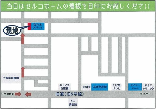 明日はオープンハウス 七飯町大川