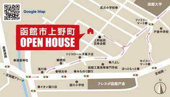 建築中のセルコホーム 函館市上野町