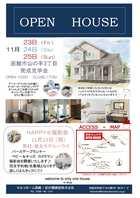オープンハウス情報 函館市山の手