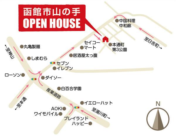 明日からオープンハウス開催 11/23(金)・24(土)・25日(日)