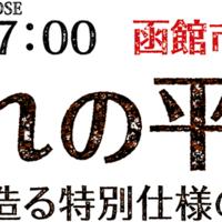今週末 オープンハウス 平屋 函館市山の手