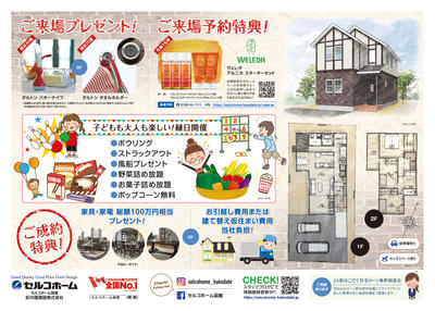 chirashi_ura.jpg