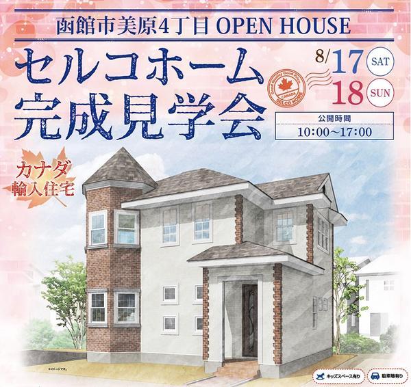 函館市美原 オープンハウスのお知らせ