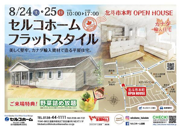 今週のオープンハウス 北斗市本町 8/24(土)・25(日)