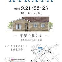 まもなく平屋 セルコホームが完成(北斗市七重浜)