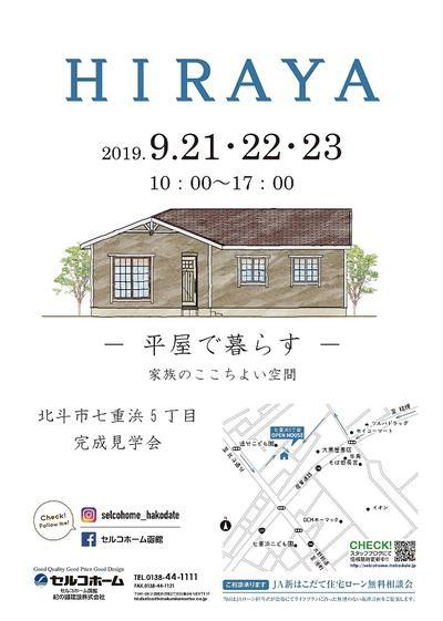 1909_セルコホーム_七重浜5丁目OPENチラシA4.jpg