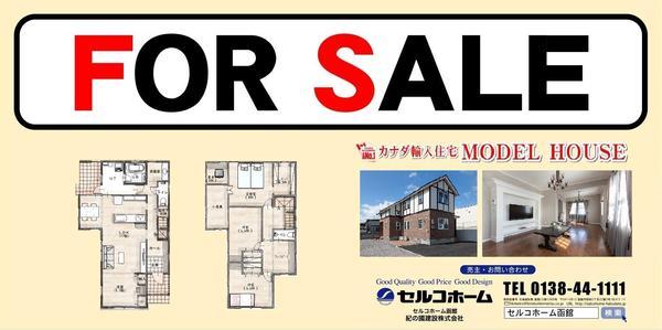 セルコホーム函館  モデルハウス  オーナー募集します