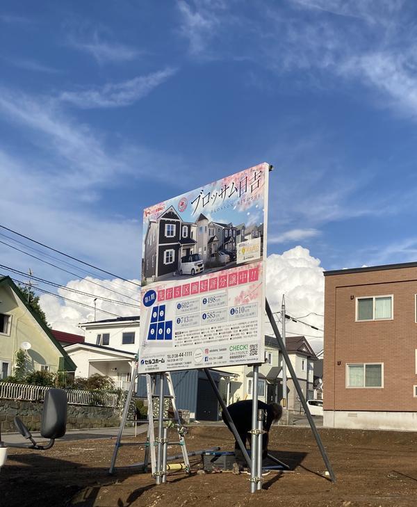 新しい分譲地 函館市日吉町4丁目