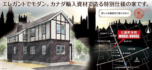七飯町で 建売り セルコホーム七飯モデル