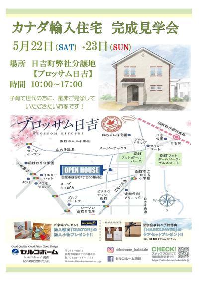 オープンハウスDM -1.jpg