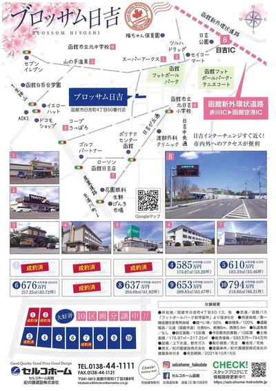 scan210603-3-2.jpg